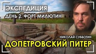 Николай Субботин / Допетровский Питер / День 2 / Форт Милютин