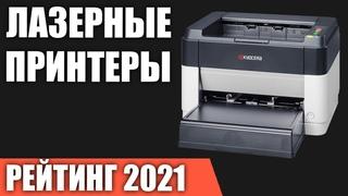 ТОП—8. Лучшие лазерные принтеры 2021 года. Итоговый рейтинг!