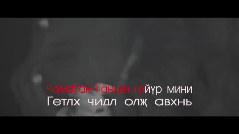 Ора Дурн - Караоке версия