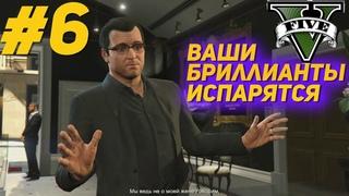 ПЛАН ОГРАБЛЕНИЯ ★ Grand Theft Auto V #6