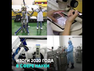 Итоги 2020 года в сфере науки