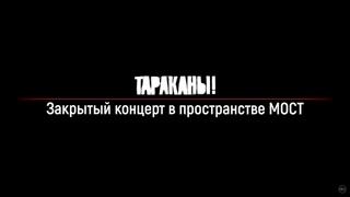 Тараканы! —Презентация альбома «15 (...И ничего кроме правды)»  Live inМ.О.С.Т   (0+)