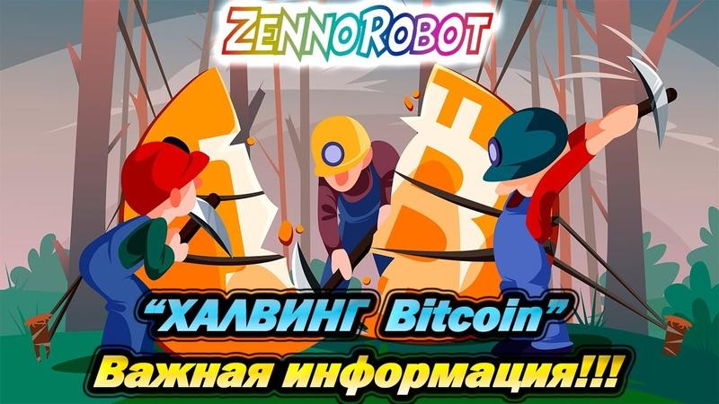 Halving bitcoin Халвинг Биткоина Халвинг 2020 и чего ожидать
