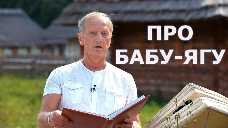 Михаил Задорнов Про Бабу Ягу