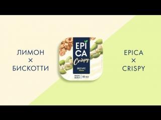 Epica x crispy | лимон х бискотти