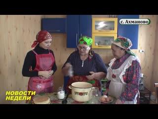Рубрика Секреты кулинарии ( г. д.Ахманово)