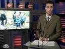 Фрагмент эфира НТВ, 21.10.2005