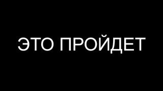 Володя Котляров - Это пройдет