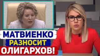Матвиенко в БЕШЕНСТВЕ! Пустила в РАЗНОС Норникель и Путинских ОЛИГАРХОВ. Навальный в ШОКЕ!