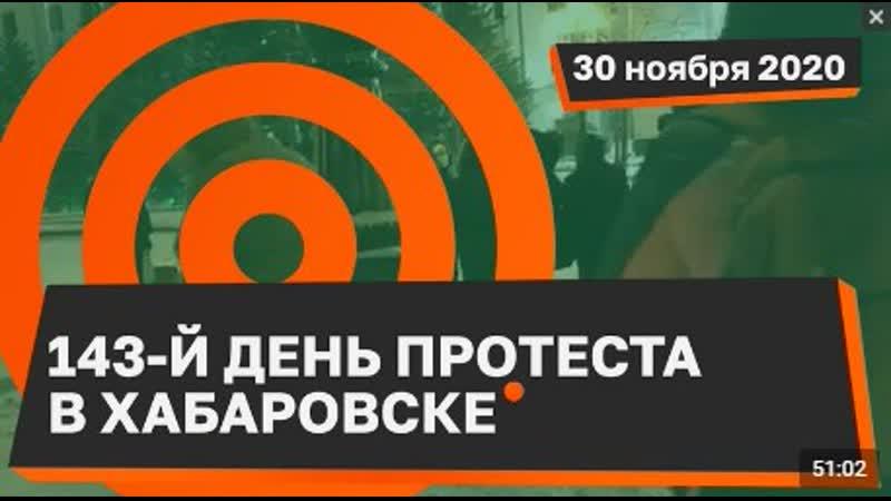 143-й день протестов в Хабаровске люди не останавливаются и продолжают протестовать
