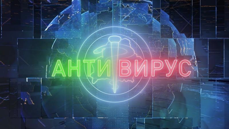 Вторая волна коронавируса в Беларуси. Новые правила для граждан на самоизоляции. Рубрика «Антивирус»