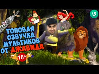 ТОПОВАЯ ОЗВУЧКА МУЛЬТИКОВ ОТ ДЖАВИДА 15МИН 18+ Приколы, мемы, юмор