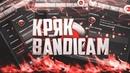 Где скачать и установить крякнутый бандикам / Bandicam 2019-2020