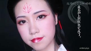 晴晴 Традиционный китайский макияж