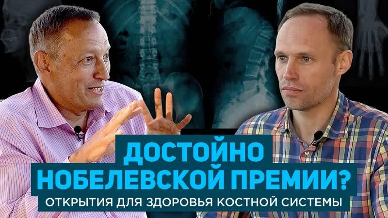 Российское ноу хау в лечении остеопороза Интервью с Дмитрием Елистратовым