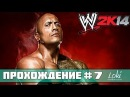 Прохождение WWE 2K14 - 30 Years Of WrestleMania #7