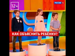 Чем заняться дома с ребёнком - «Устами младенца» — Россия 1