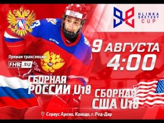 Кубок Глинки / Гретцки 2018 Россия U18 - США U18
