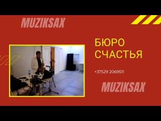 Для Вас профессиональный музыкант, саксофонист Василий Шастун (мужской вокал, саксофон, дискотека)  +375292069511 +375292242314