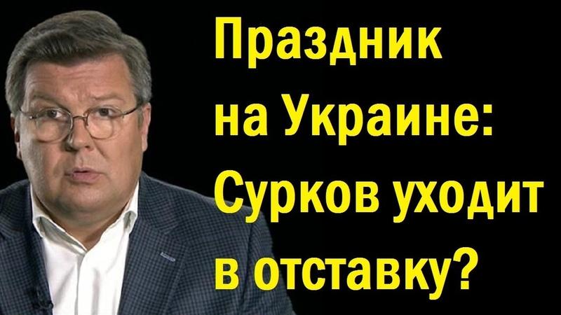 Алексей Мартынов Сурков уходит в отставку Итоги визита президента Украины Зеленского в Израиль
