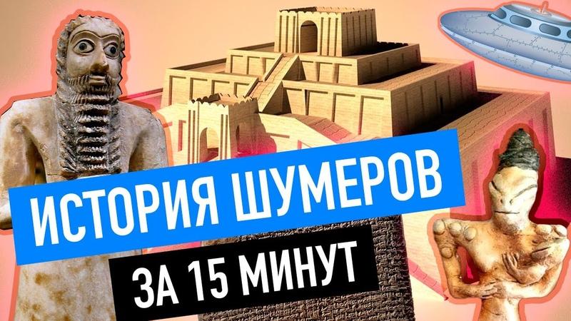 ИСТОРИЯ ШУМЕРОВ ЗА 15 МИНУТ ПЕРВАЯ ЦИВИЛИЗАЦИЯ НА ЗЕМЛЕ АННУНАКИ С ПЛАНЕТЫ НИБИРУ ПРОСТО ЛЮДИ