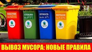 Изменились правила по вывозу мусора: где должен находиться контейнер, когда можно не платить