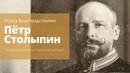 История Личности Пётр Столыпин Борец с Революцией
