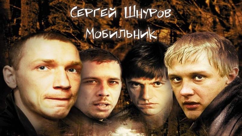 Сергей Шнуров Мобильник