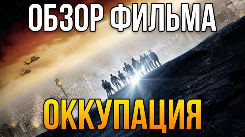 Обзор фильма Оккупация