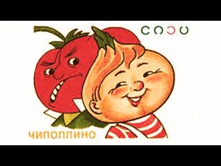 G. Rodari - Le avventure di Cipollino (URSS, 1961)