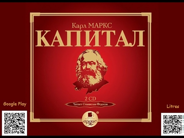 Капитал Карл Маркс Аудиокнига