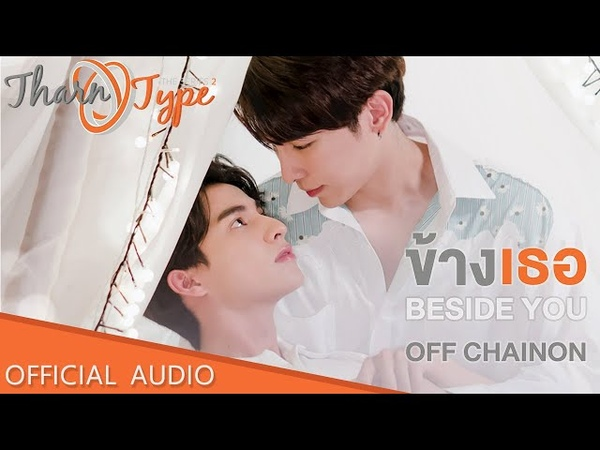 [Official Audio] ข้างเธอ (Beside you) OST.TharnType the Series SS2 - OFF CHAINON