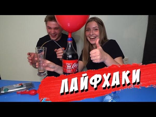 Проверили популярные ЛАЙФХАКИ из TikTok