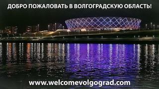 Добро пожаловать в Волгоградскую область!