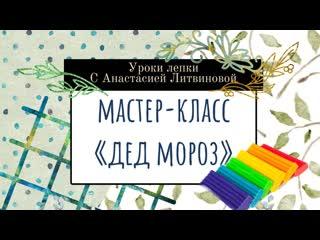Урок по лепке с Анастасией Литвиновой