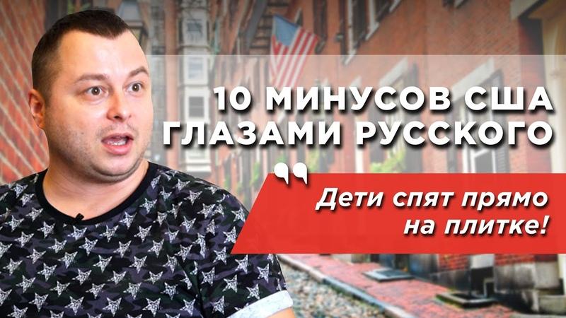 10 минусов жизни в США которые дико бесят Мнение русского