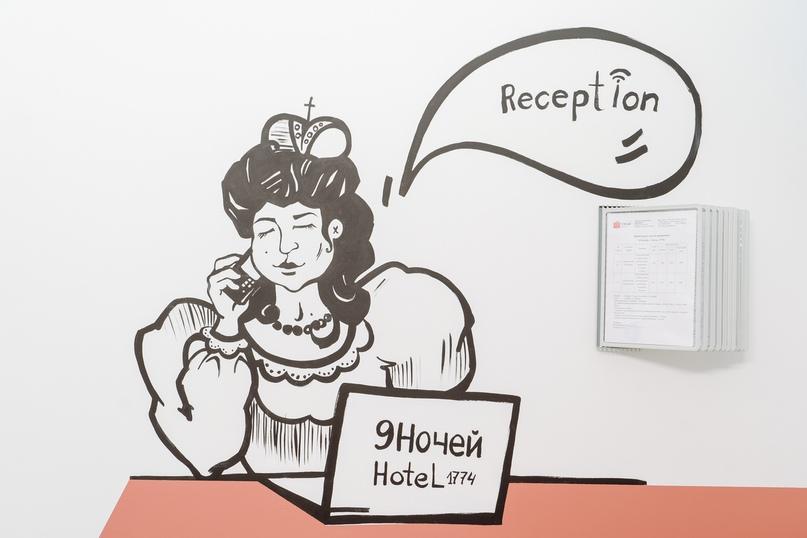 Апарт-отель «9 Ночей» г. Петрозаводск