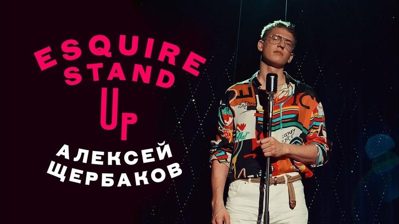 Алексей Щербаков для Esquire Stand Up о деньгах феминизме и успехе интервью