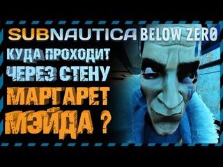 Subnautica BELOW ZERO КУДА ПРОПАДАЕТ МАРГАРЕТ ПОСЛЕ ВХОДА В СТЕНУ?