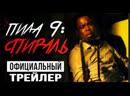 Пила 9 Спираль — Русский трейлер (2020)