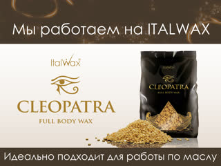 Cleopatra (репост)