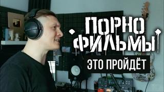ПОРНОФИЛЬМЫ - Это пройдёт (Cover RADIO TAPOK)