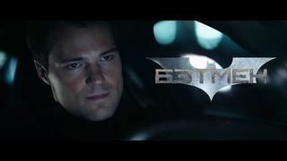 Русский Бэтмен (Russian Batman) | Тизер-трейлер (2021) | Козловский, Бурунов