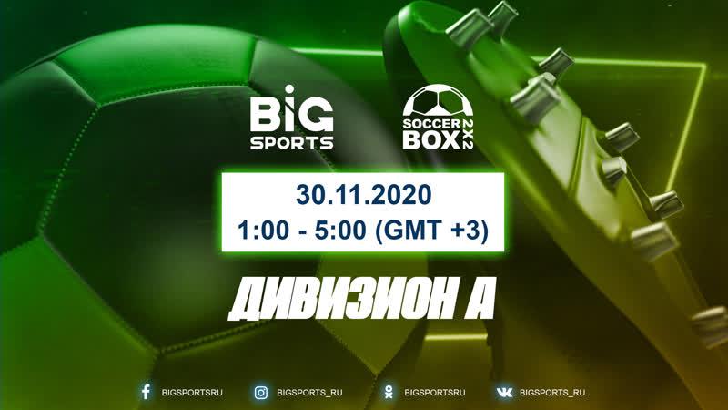 Soccer Box 2x2 Дивизион A 30 11 2020