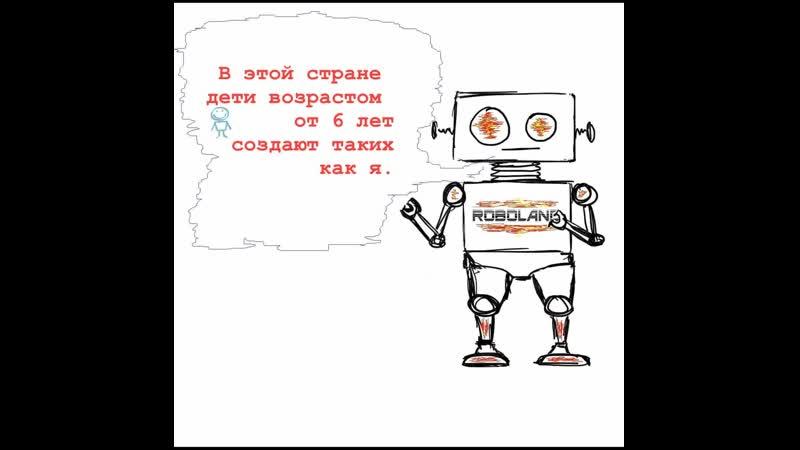 Я робот из RoboLand Ростов-на-Дону