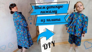 Diy переделка халата в детскую пижаму