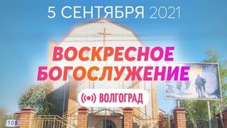 🔴 Воскресное богослужение  (11:00) ✝️ Церковь ЕХБ Волгоград