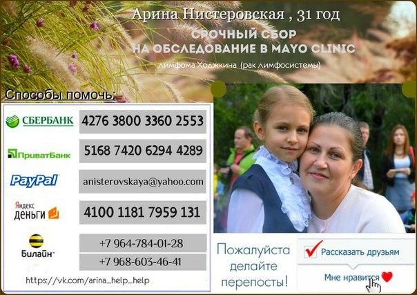 ???? Арина Нистеровская, 31 год, г.Москва ???? ⚡Рак лимфатической...