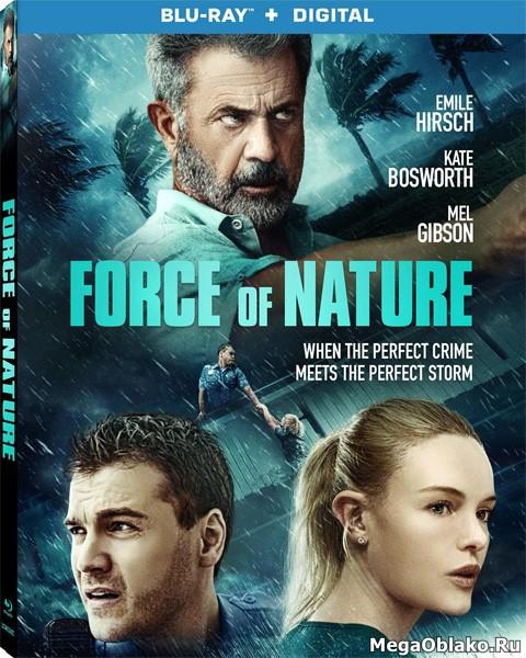 Сила стихии / Force of Nature (2020/BDRip/HDRip)