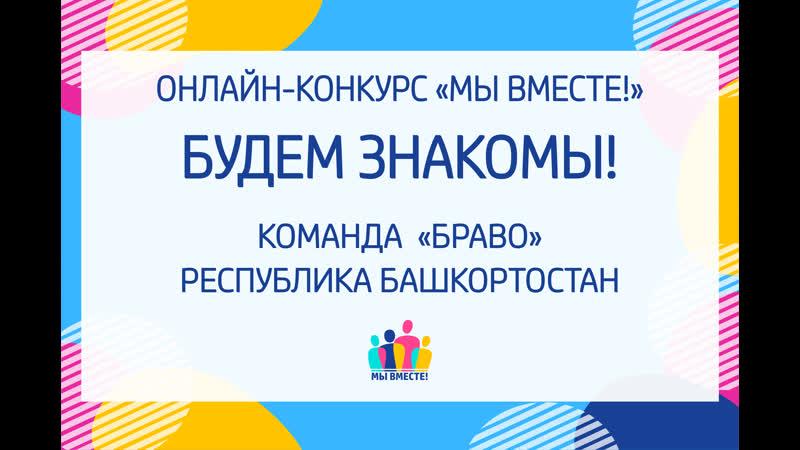 149 Браво Республика Башкортостан
